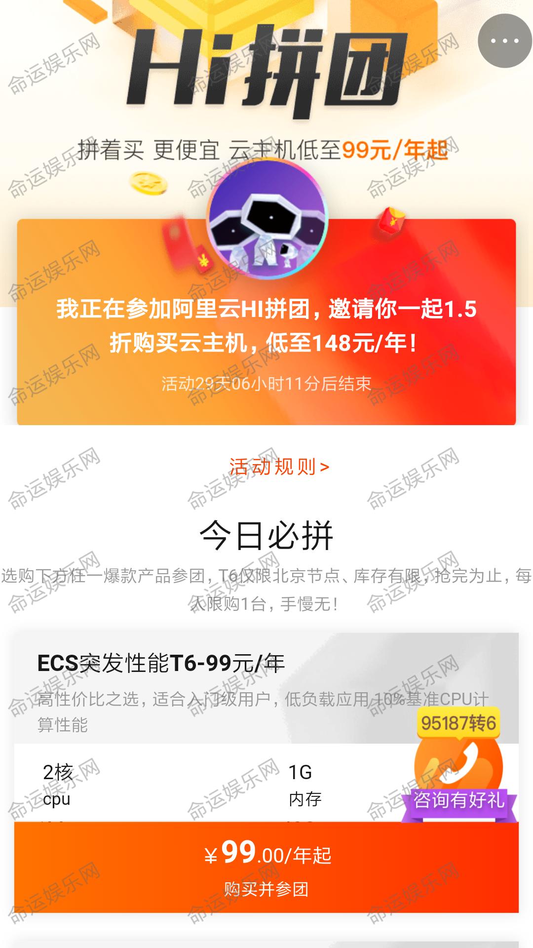 阿里云最新拼购1.5折买服务器99元/年