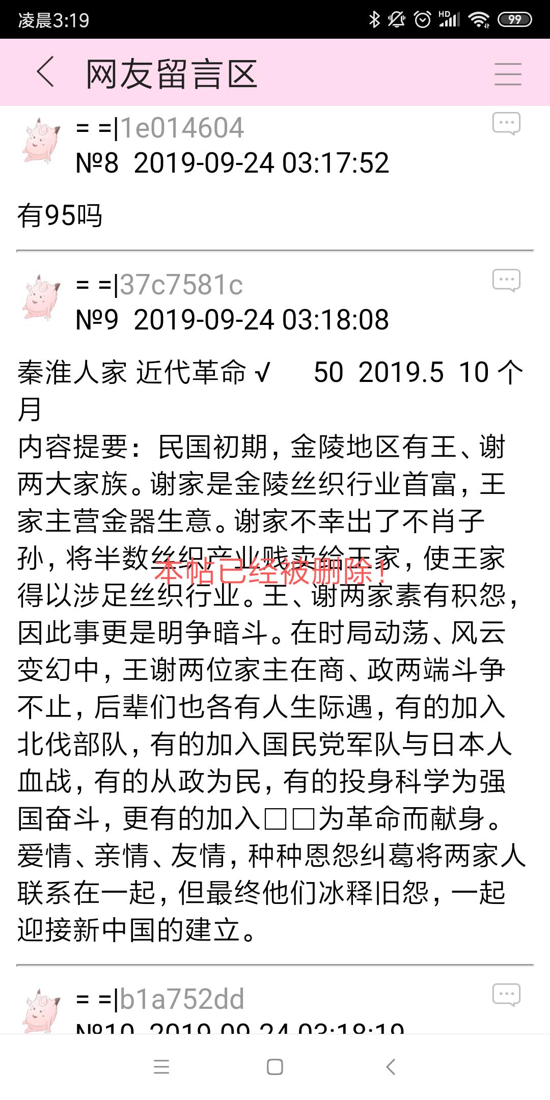 Screenshot_2019-09-24-03-19-23-508_com_jjwxc_reader.png
