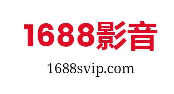 1688影音-1688影视