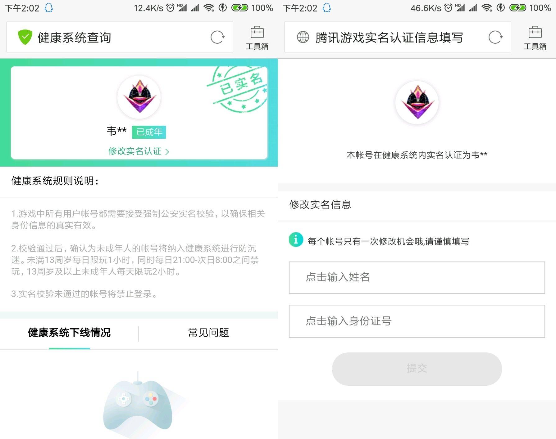 2019年9月实名认证解除QQ防沉迷