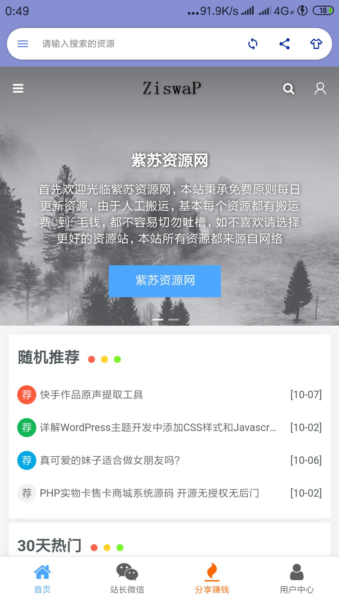 紫苏资源网FA安卓工程源码