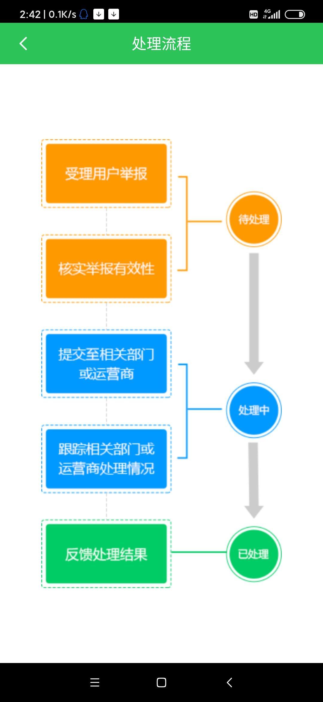 Screenshot_2019-10-14-02-42-23-071_cn_jb321_android_jbzs.jpg