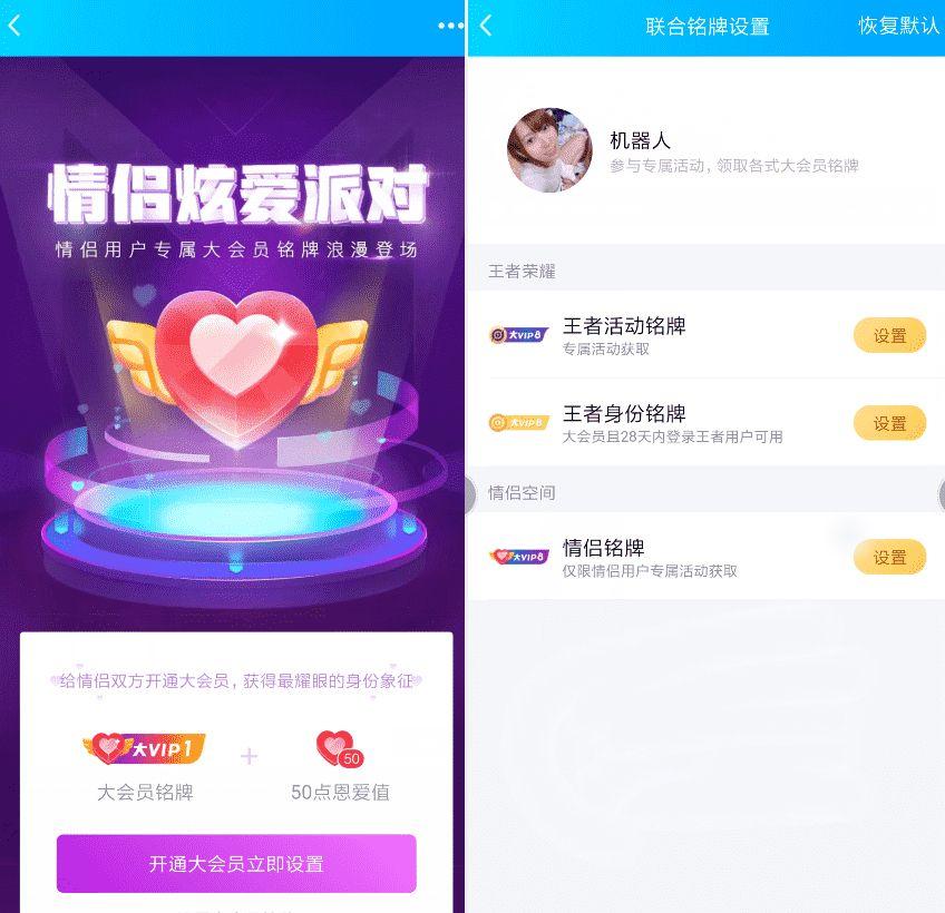 QQ大会员推出情侣铭牌仅空间情侣可设置