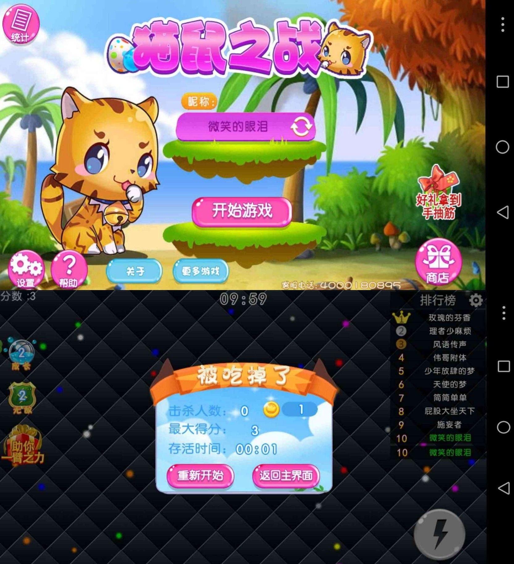 猫鼠之战v1.0.11.apk-依辰破解版<无限金币>