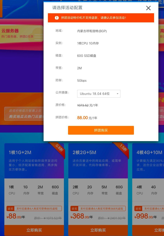 地瓜云热门服务器低至88元/年,新老用户均可购买,邀人还享最高998元返现!
