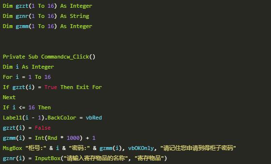分享一个储存柜的VB小程序-来自冷眸软件库