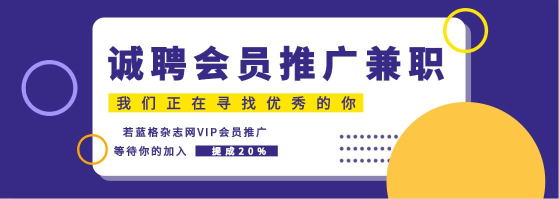【招兼职】推广本站VIP可获20%的现金奖励!!