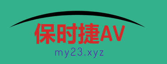 保时捷AV