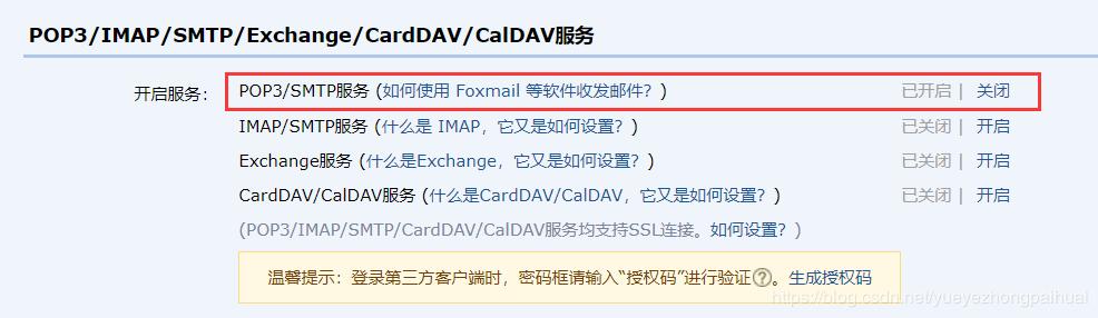 QQ邮箱授权
