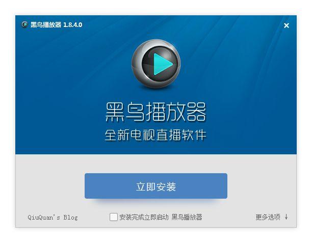 【2020-05-21】全新在线电视直播软件——黑鸟播放器 v1.8.8 安装版