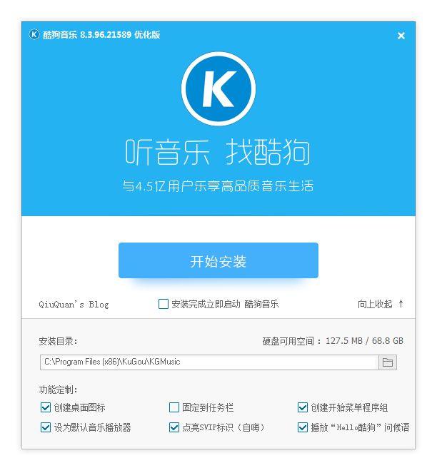 【2020-03-01】酷狗音乐 8.3.96.21589 去广告优化版