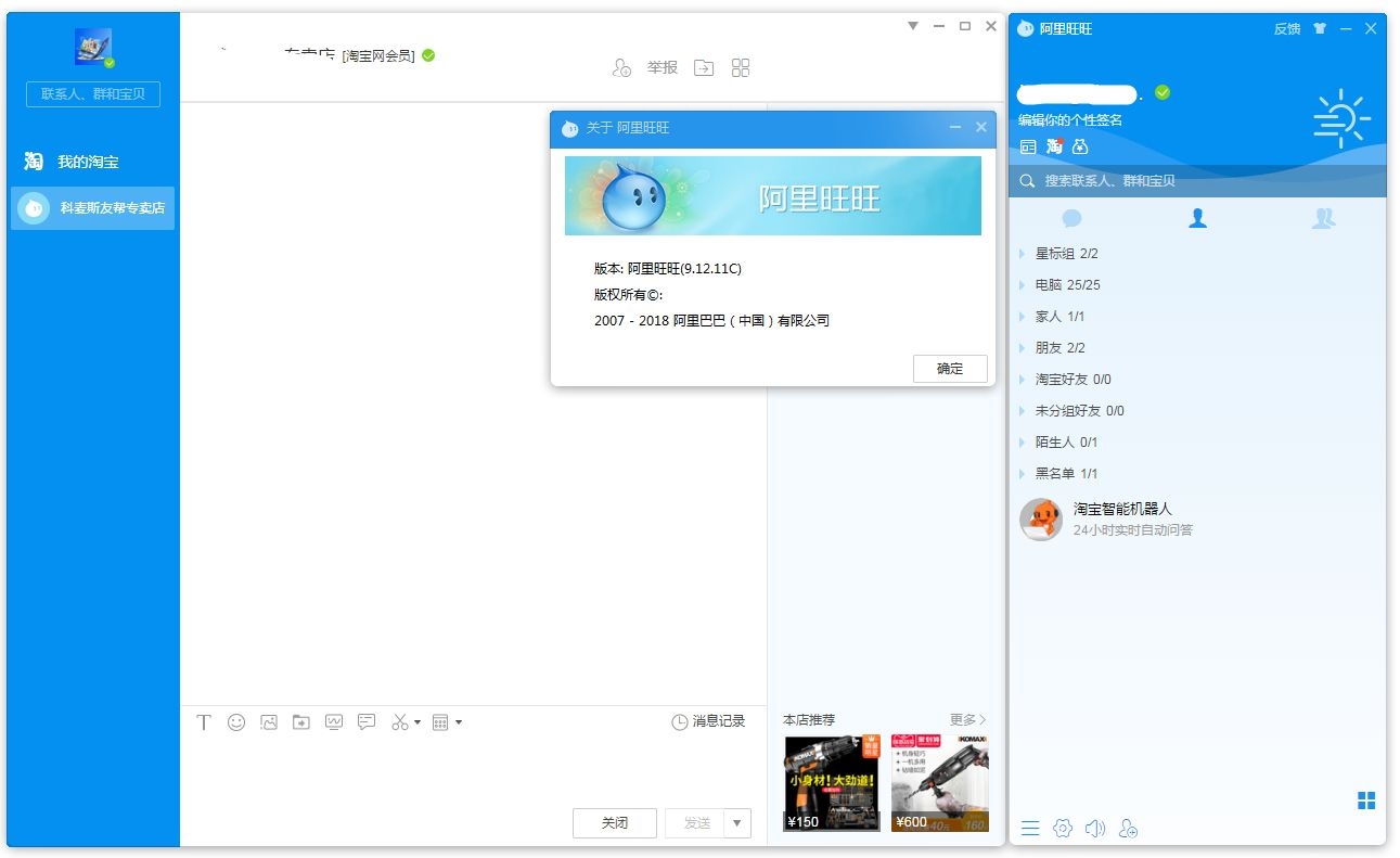 【2020-02-20】阿里旺旺2020(9.12.11C)去广告精简版