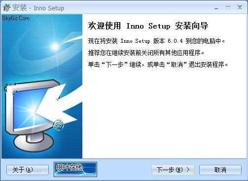 【2020-03-20】博客軟件專用打包工具——Inno Setup v6.0.4 漢化增強版 build 20200315