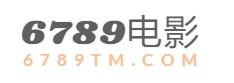 6789影音-最快的影视