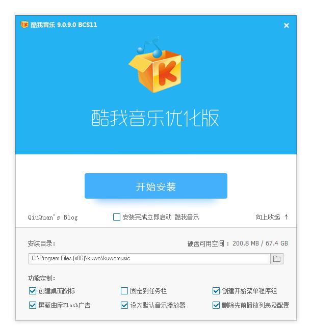 【2020-04-12】酷我音乐 9.1.0.0 web1 去广告VIP付费破解安装版