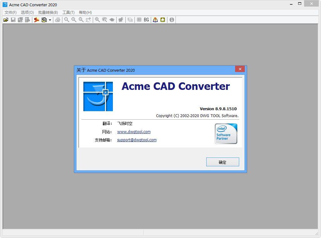 【2020-03-09】CAD查看转换工具——Acme CAD Converter 8.9.8.1510 汉化注册版