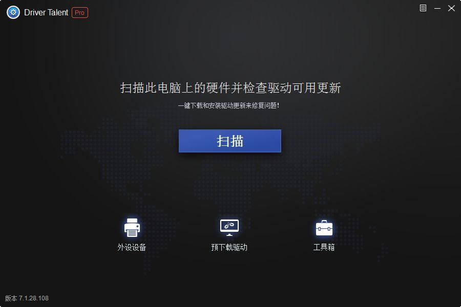 【2020-03-26】驱动人生(海外版) 7.1.28.108 汉化精简版(安装版 + 单文件版)