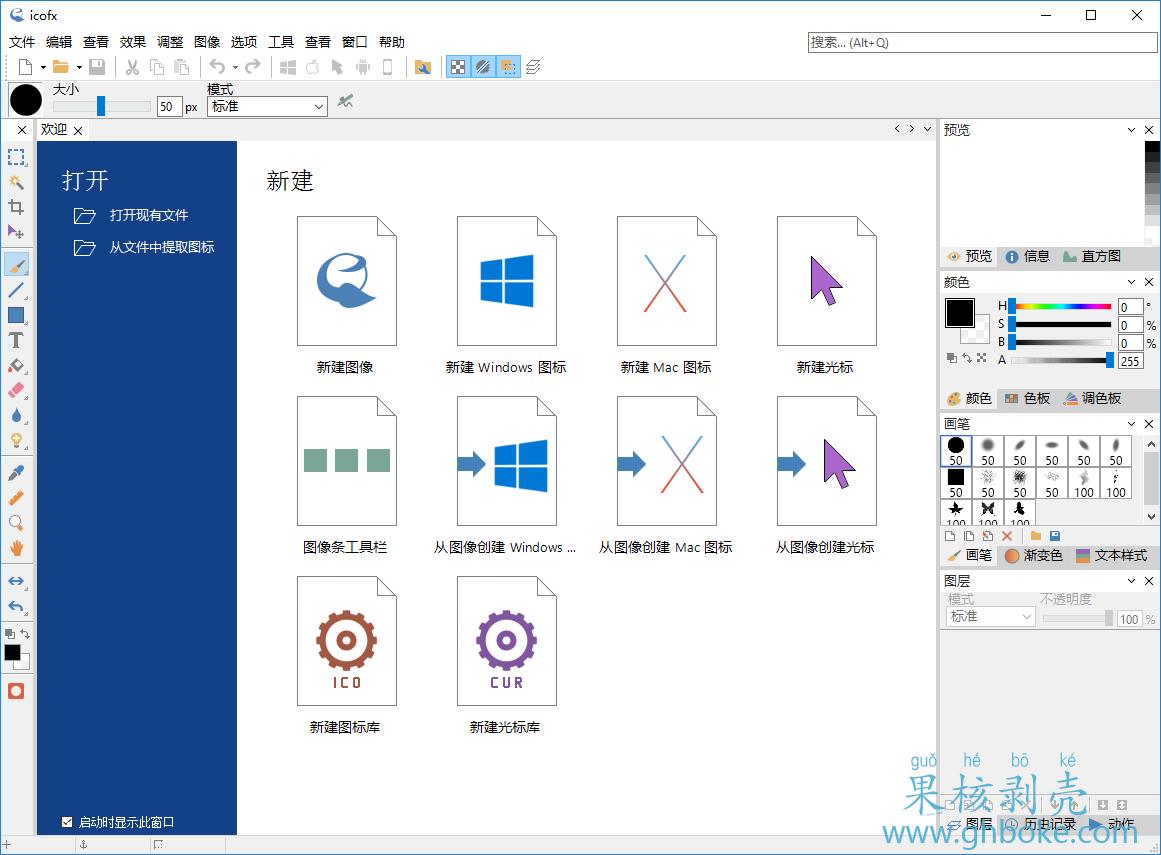 IcoFX v3.4 图标美化 便携破解版