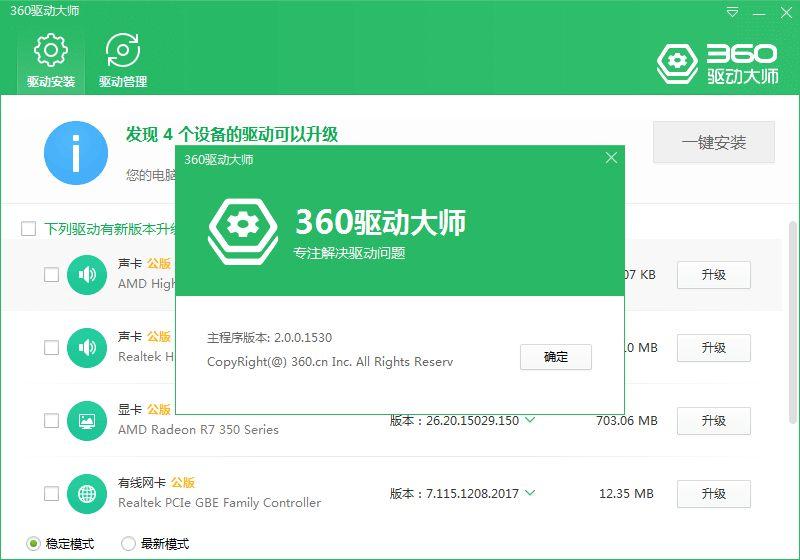 【2020-04-14】360驱动大师 2.0.0.1530 优化清爽版(安装版 + 单文件版 + 网卡版)