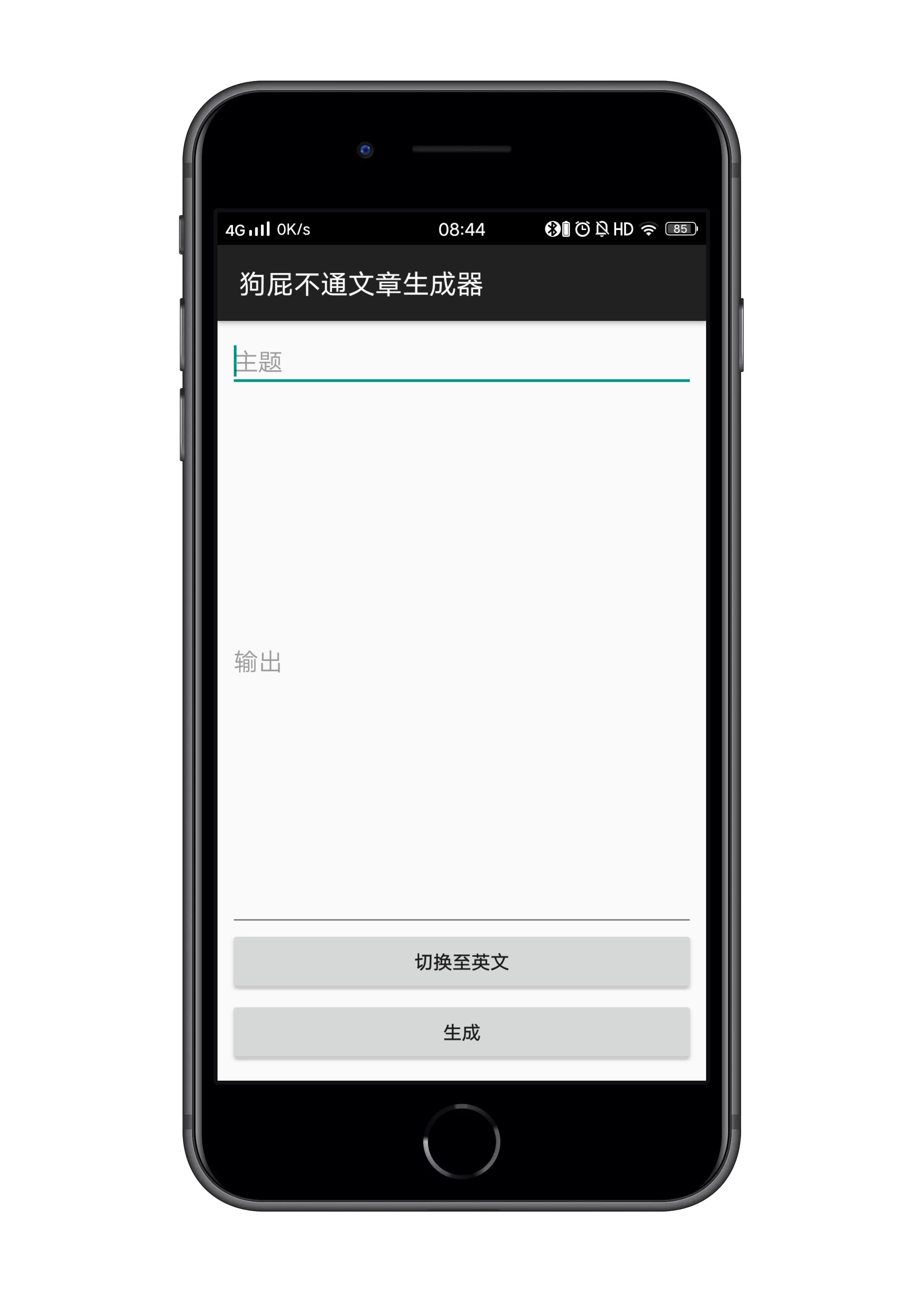 营销号文章生成器html源码