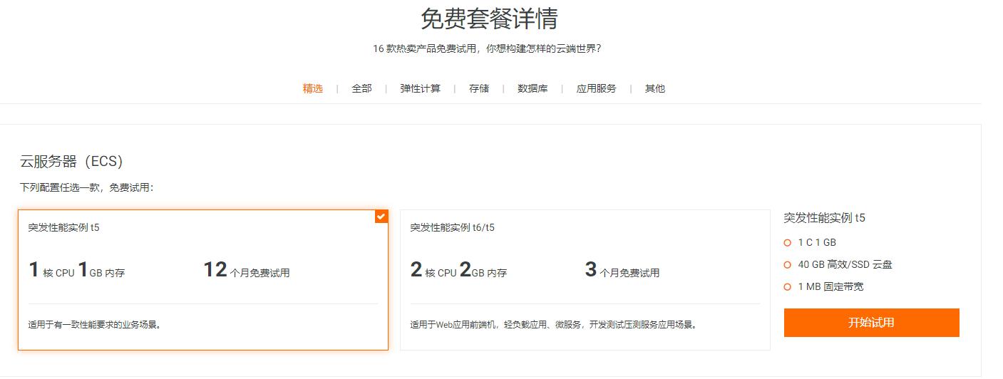 阿里云国际版注册免费试用香港云服务器一年