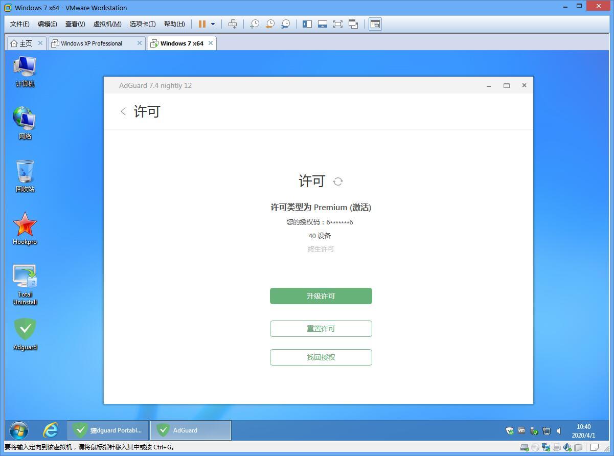 【2020-05-15】国外专业广告拦截工具——Adguard 7.3.3048.0 Final + 7.4.3222.0 RC + 7.4.3178.0 Nightly 简体中文破解版