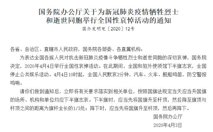 国务院发布公告 2020年4月4日举行全国性哀悼活动