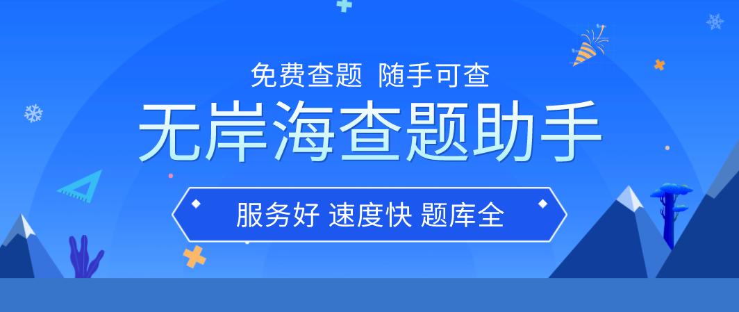 QQ查题小程序