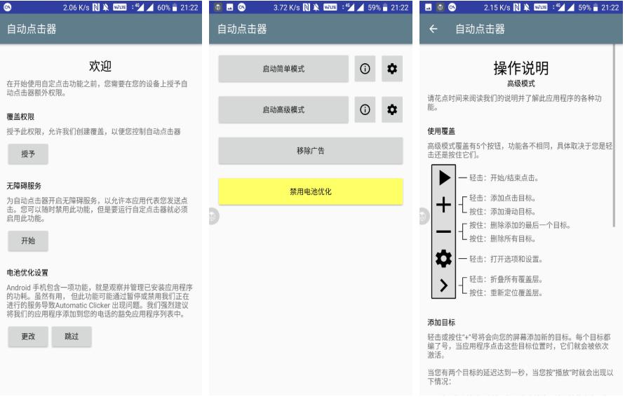 自动点击器 无需Root 可以制作出各种免费实用的手机脚本