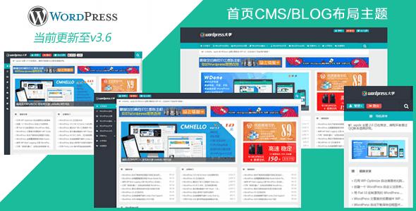 WordPress博客/杂志/CMS主题(wpdx3.6双布局5色+用户中心主题)插图1