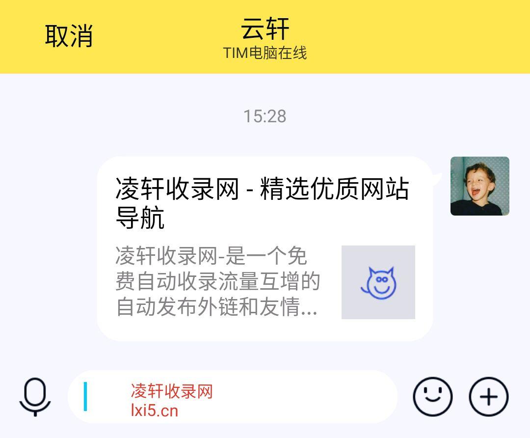 QQ发送网址显示卡片效果
