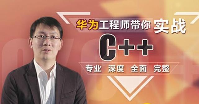 华为工程师带你实战C++课程