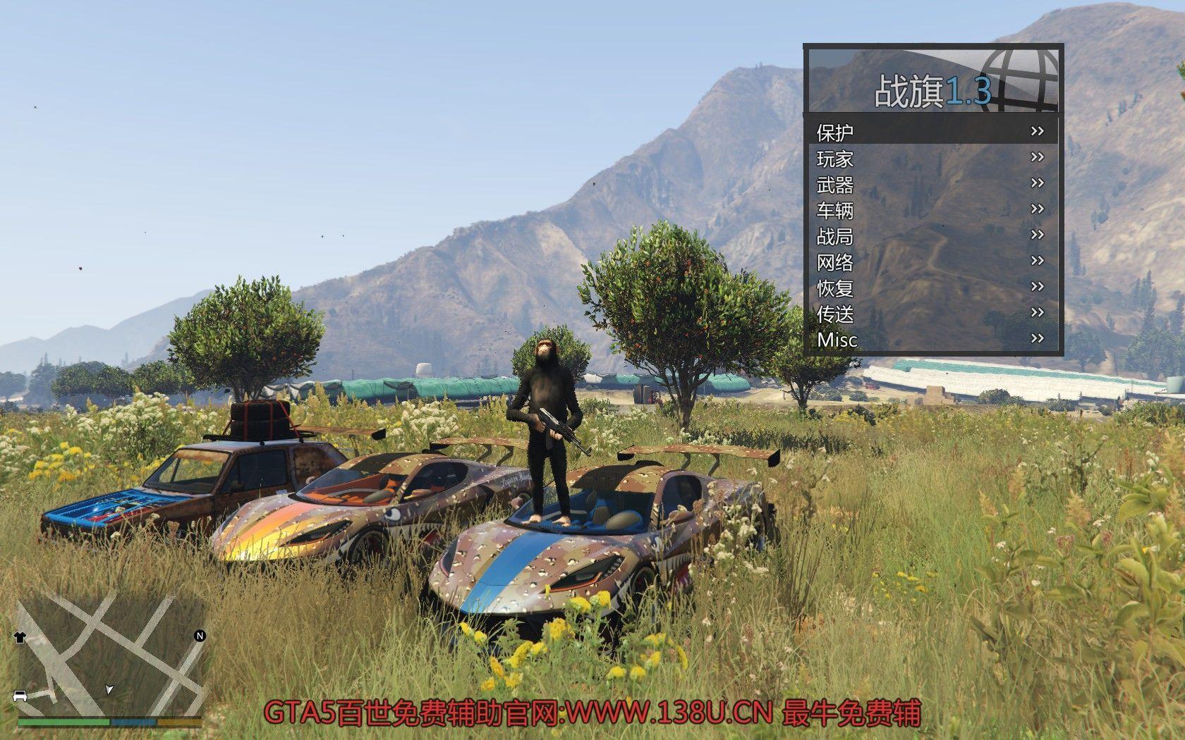 GTA5百世战旗保护传送多功能V1.3