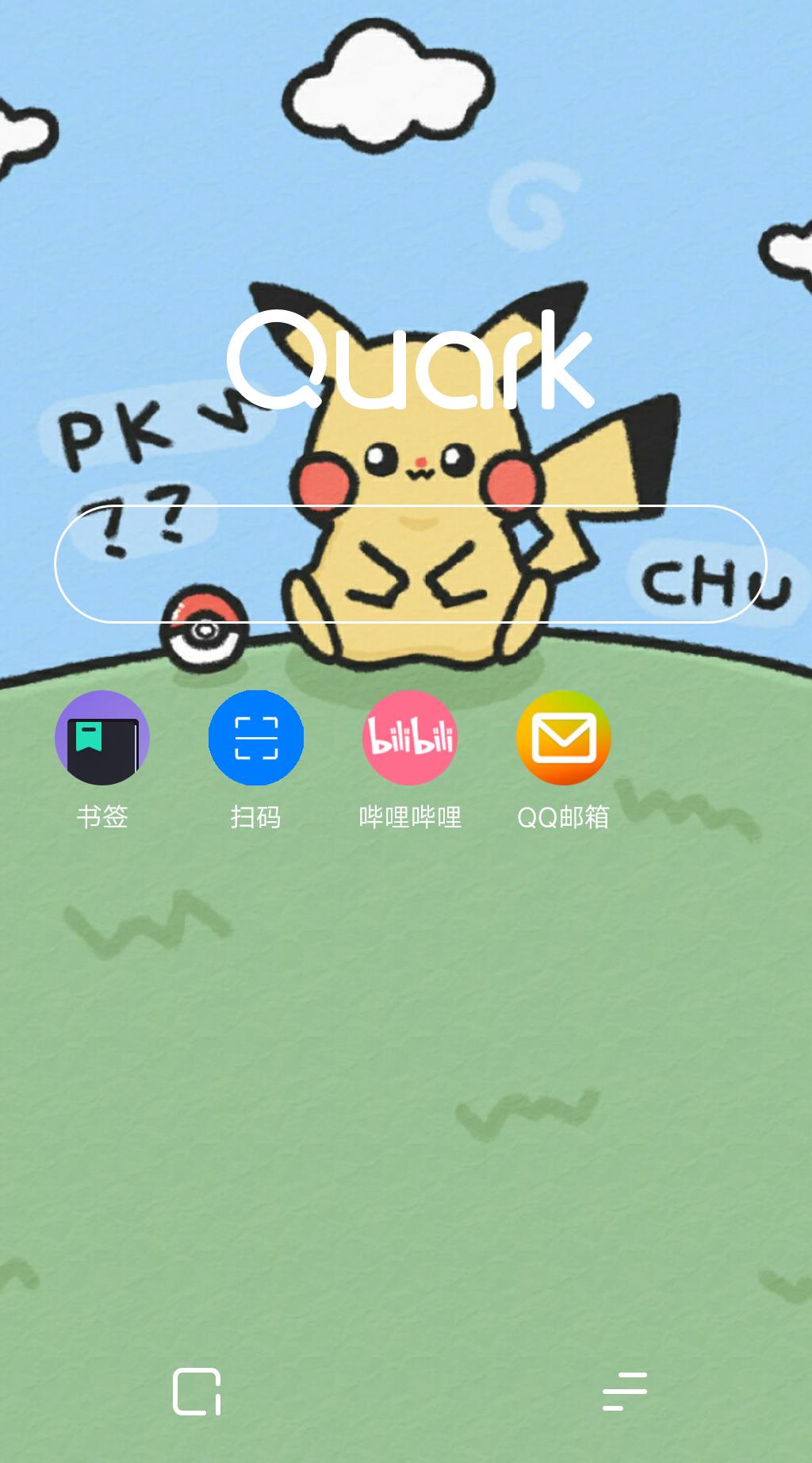 Android]夸克浏览器精简不弹更新修改版