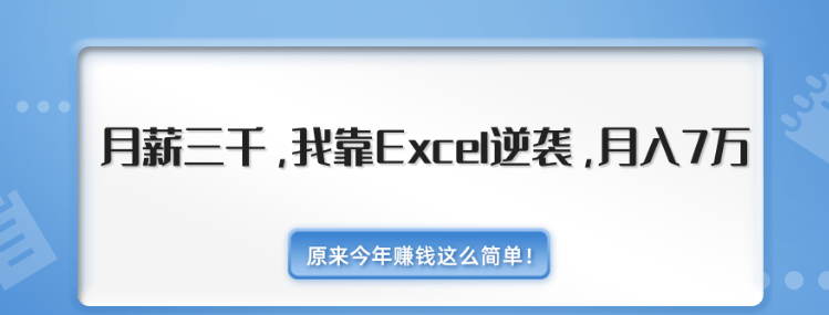 EXCEL教程_我靠EXCEL逆袭月入7万(附千元EXCEL模板500套)