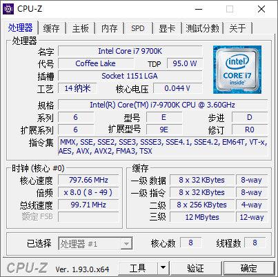 CPU最权威的CPU处理器检测工具速度快
