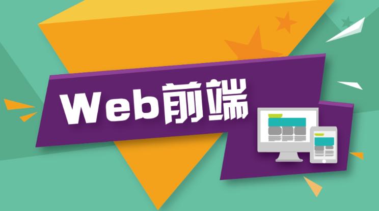 零基础入门学习前端Web开发HTML5&CSS3
