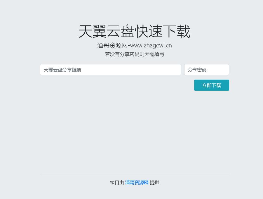 天翼云盘快速下载解析html源码