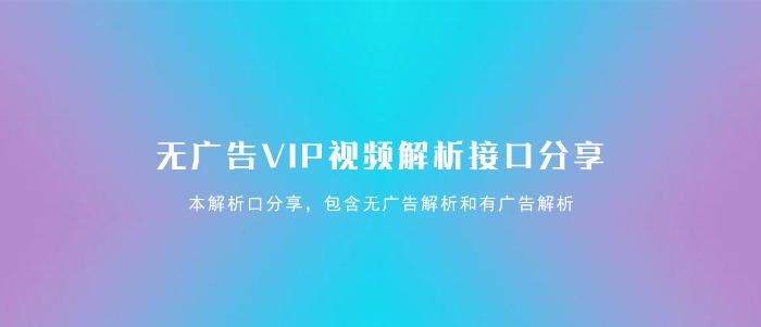 VIP解析口分享
