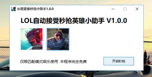 LOL永恩亚索自动接受秒抢英雄小助手V1.0.0