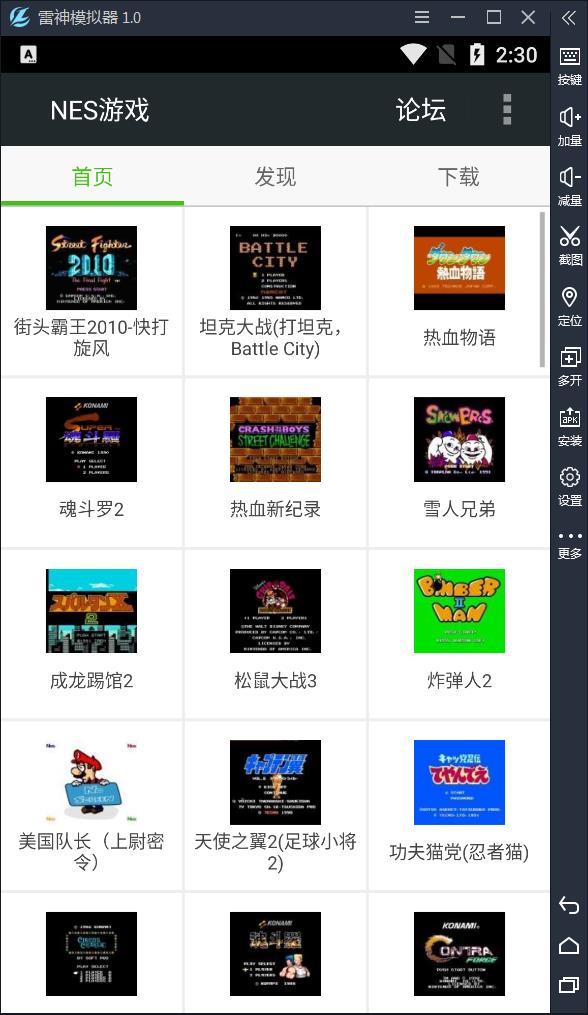 NES游戏合集百款FC经典游戏直接可以玩V3.03