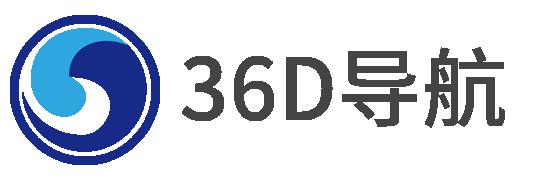 36D导航