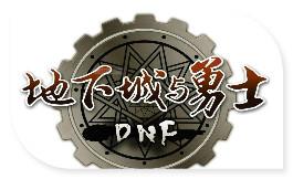 DNF脚本