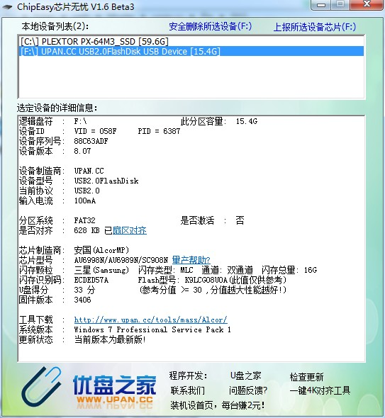 ChipEasy芯片无忧 V1.6 Beta3(U盘芯片检测工具,SSD,U盘主控)