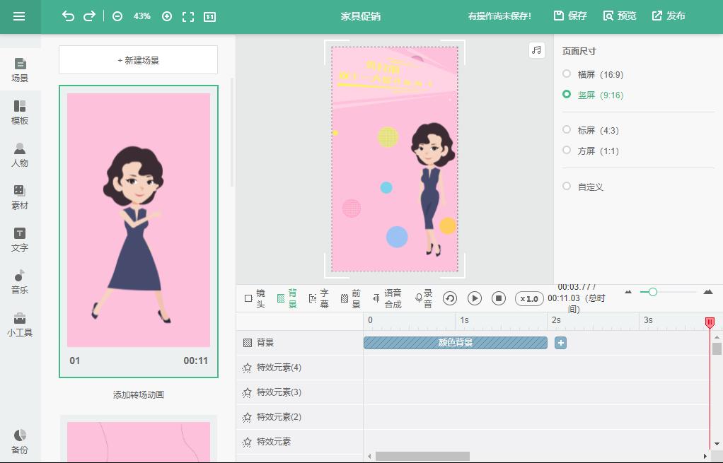 秀展网-免费在线制作MG动画的平台,送1年特别版会员-QiuQuan's Blog