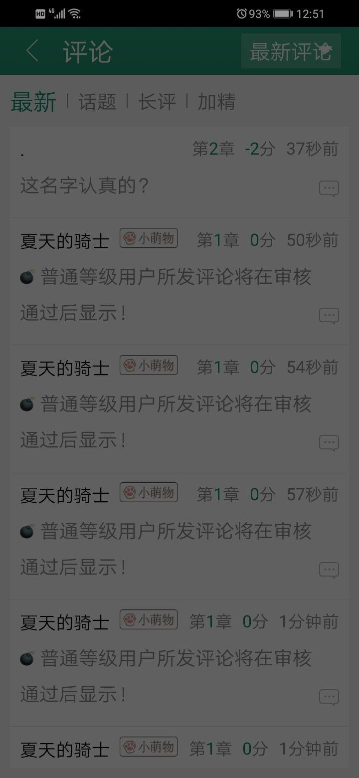 Screenshot_20201019_005158_com_jjwxc_reader.jpg