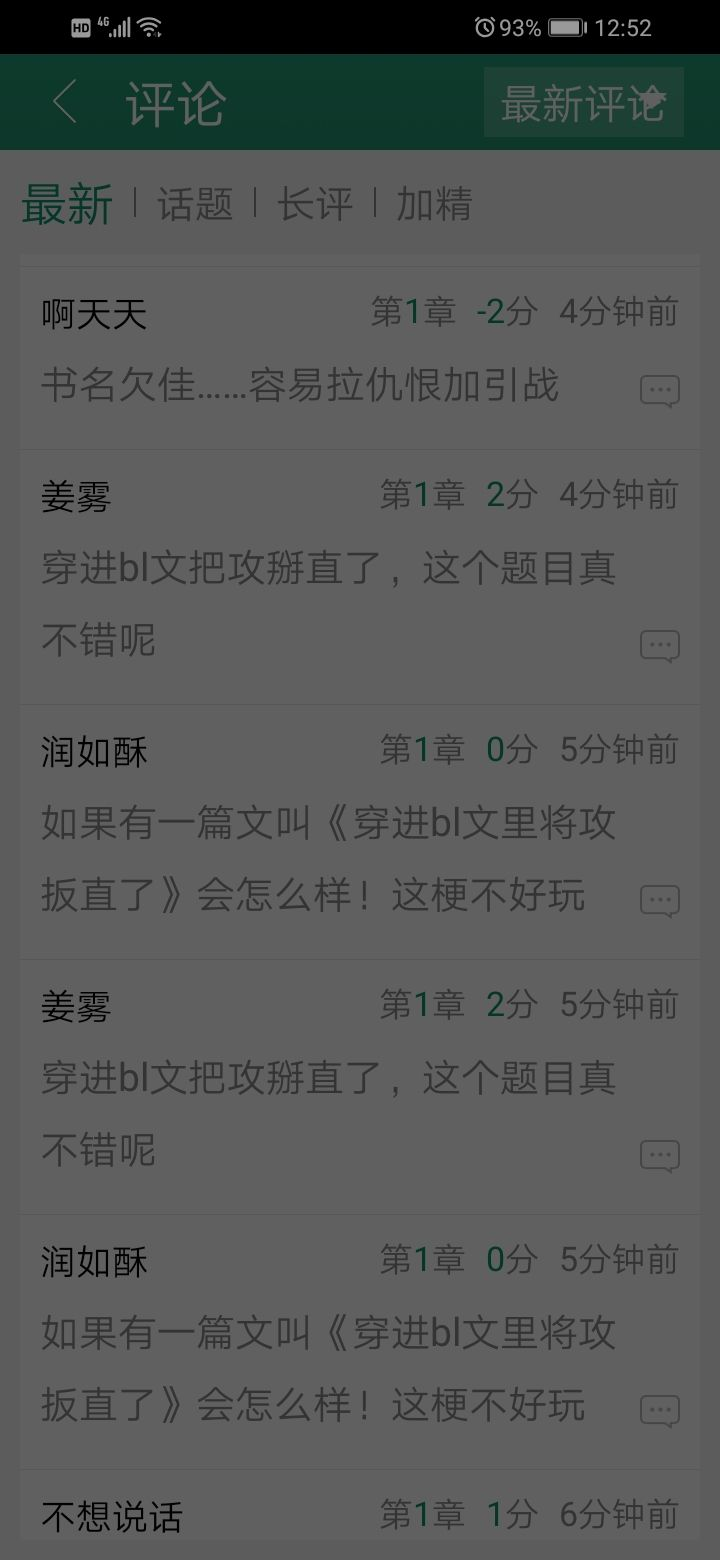 Screenshot_20201019_005226_com_jjwxc_reader.jpg