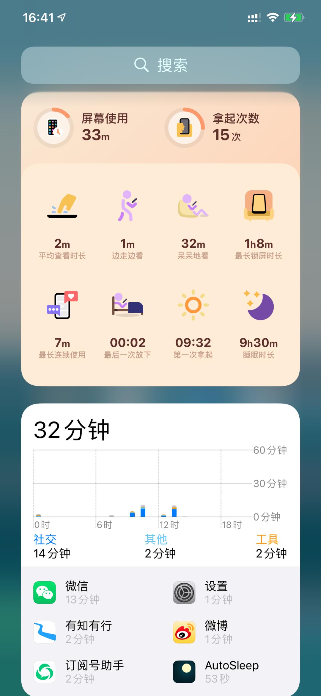 这个图片是什么 app 的