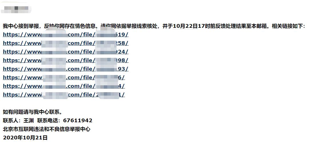 有人收到北京市互联网违法和不良信息举报中心的邮件么..-图1