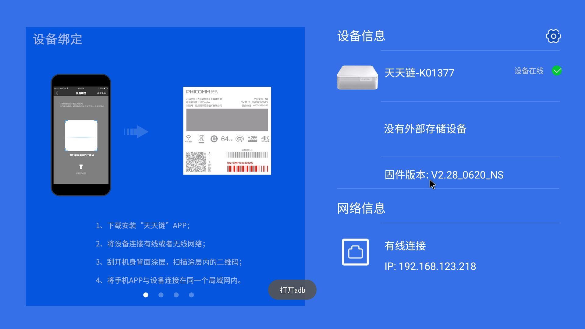 斐讯N1– 降级并刷入armbian系统